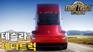 유로트럭 드디어 전기트럭 출시 테슬라 세미트럭 모드 유로트럭2 테슬라 전기트럭