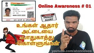 how to safe your Aadhar card | Online Awarness in Tamil # 1