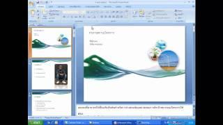 Repeat youtube video การใช้งาน Microsoft PowerPoint 2007 (1) ComputerCenterSRU