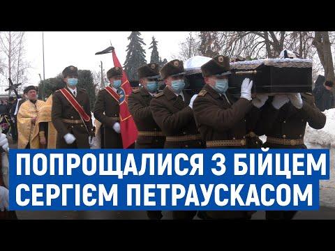 На Ічнянщині попрощалися з Сергієм Петраускасом, який загинув від гранатометного обстрілу на Донбасі