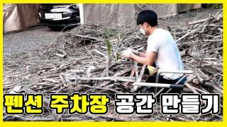 펜션 주차장 공간확보 작업 나무들 정리 브이로그 여행 …