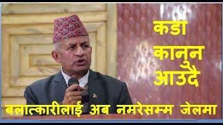 बलात्कारीहरु अब ज्युदै जेलबाट निस्कन पाउदैनन Pradip Gyawali Minister of foreign affairs