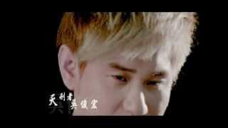 吳俊宏 三吋心專輯 NO.1【天刑者】MV