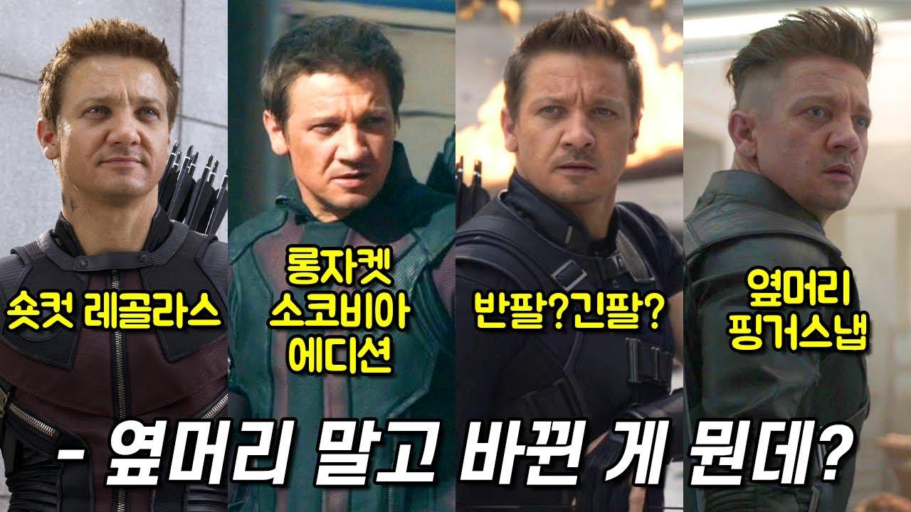 마블덕후 상위 0.1%만 아는 호크아이 슈트 총정리!