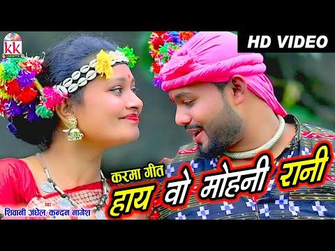 Shivani Janghel | Kundan Nagesh | Cg Karma Song | Haye Wo Mohani Rani | Kaniha Ma Kardhan Fame |AVM