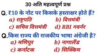 Top 30 GK 🔥जरूर देखलेना online Practice Test for RPF, UP POLICE, SSC GD, ALP etc..