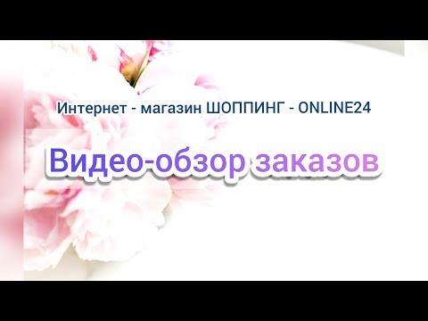 Видео-обзор| женская одежда |детская одежда | интернет - магазин