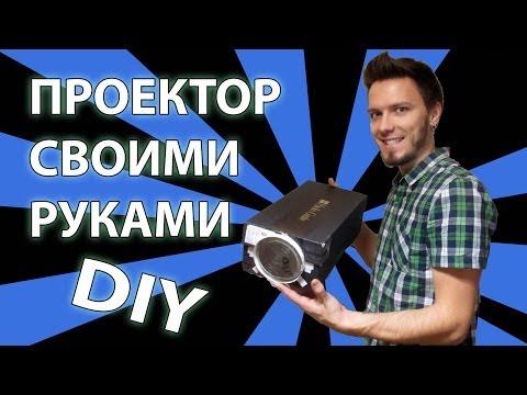 видео: ПРОЕКТОР СВОИМИ РУКАМИ