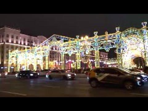 МОСКВА.НОЧНАЯ ПРОГУЛКА ПО ТВЕРСКОЙ.MOSCOW.MAIN STREETS. CHRISTMAS WALK ON TVERSKAYA.