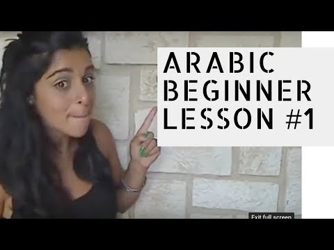 Arabic Beginner Lesson 1- My name is