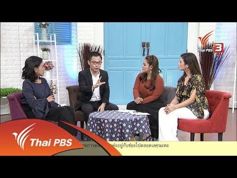 นารีสนทนา : กลยุทธ์ธุรกิจ SME 2018 สู่ความสำเร็จ (8 ม.ค. 61)