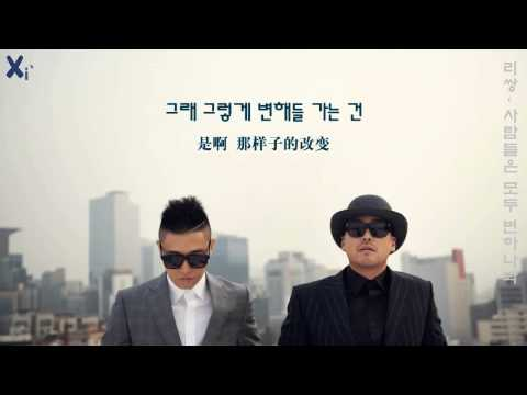 Hangul Chisub][韩语 中字] Leessang   Seems Like Everybody Changes (人們全都變了吧)