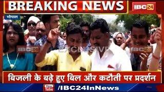 Bhopal News MP: बिजली कटौती को लेकर BJP का प्रदर्शन | BJP नेताओं ने अधिकारियों को सौंपा ज्ञापन