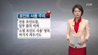 신용카드 '포인트 경쟁' 치열 / YTN