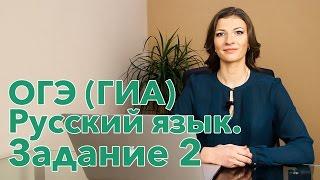 ОГЭ (ГИА) Русский язык. Задание 2. Понимание смысла текста