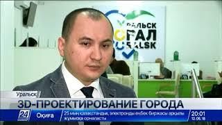 Впервые в электронном формате спроектировали микрорайон на 70 тысяч жителей в Уральске