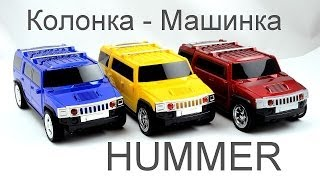 Колонка - Машинка HUMMER. Видеообзор от Электробума!