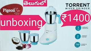 Pigeon 750 Watts Mixer Grinder Unboxing || Pigeon Mixie Unboxing in Telugu|| Best Budget Mixie
