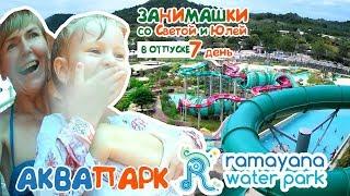 АКВАПАРК РАМАЯНА в Тайланде! Вот это мы накатались! ОТПУСК, 7 день. Ramayana Water park!