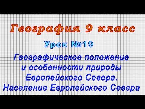 География 9 класс (Урок№19 - Географическое положение и особенности природы Европейского Севера.)