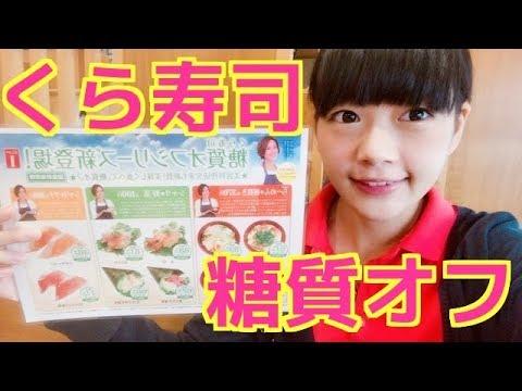 くら寿司の「シャリが野菜」と「ラーメンの麺抜き」食べてみた!