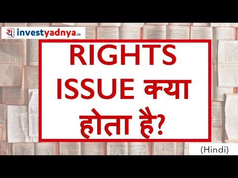 What is Rights Issue ?   Bharti Airtel Rights Issue Details  