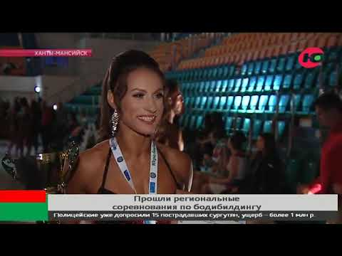 Открытый Чемпионат ЮГРЫ по бодибилдингу и фитнесу - 2019 (22-09-2019)