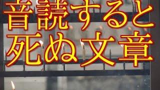 【都市伝説】トミノの地獄 チャンネル登録是非お願いします♪ ⇒https://w...