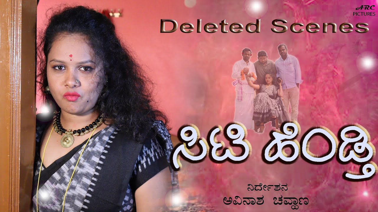 City Hendti | Short film deleted scenes | Smart movies | Kannada movies | Avinasha | Indian films