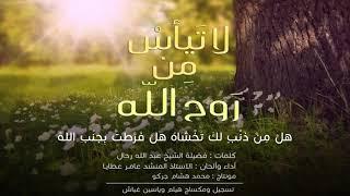 لا تيأس من روح الله عامر عطايا