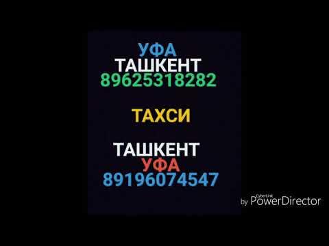 ТАКСИ УФА ТАШКЕНТ 89625318282