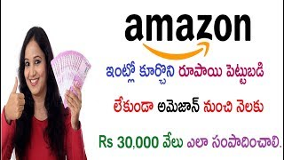 How To Earn Rs 30,000 From Amazon - అమె�...