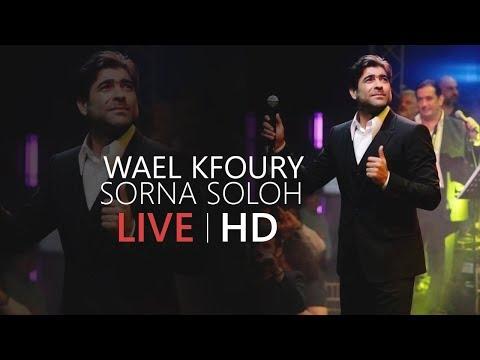 HD..Wael Kfoury - Sorna Soloh (Live).. وائل كفوري - صرنا صلح