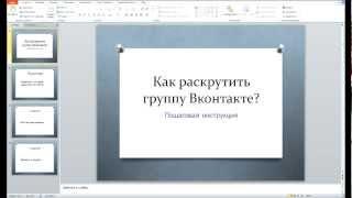 видео Как создать популярную группу Вконтакте и раскрутить ее?