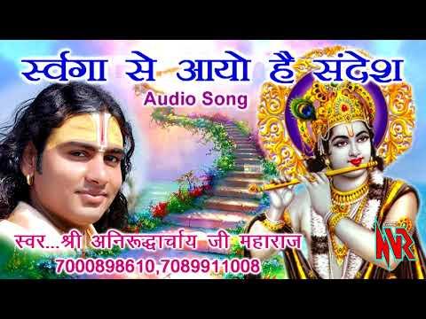 Swarga Se Aayo Hai Sandesh - Singer : Aniruddhachary ji Maharaj - NVR Studio JABALPUR M.P.