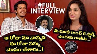 Srihari Son Meghamsh Srihari Exclusive Interview   #RajDooth Movie   Latest Telugu Movies 2019