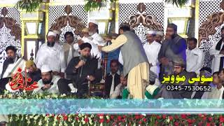 Uchiyan Uchiyan Shana Mere Sohne Diya naat by Owais Raza Qadri | mehfle e noor basirpur