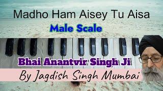 learn akj shabad madho ham aisey tu aiesaa bhai anantvir singh ji by jagdish singh