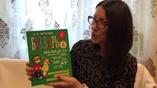 Букварь Н.С.Жукова С чего начать Учим ребенка читать правильно