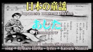 【音楽・日本の童謡】 あした(Tomorrow)Japanese nursery rhyme