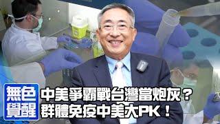 【無色覺醒 |王丰】中美爭霸戰台灣當炮灰?群體免疫中美大PK!