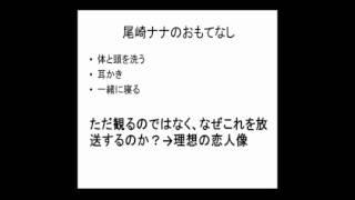 グラビアアイドル尾崎ナナさんが、 ロンブー淳に過激なおもてなしをして...