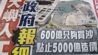 HK comes to end! 明日大嶼《潮傾天下》(東方日報) 600億只夠買沙, 用完儲備, 香港玩完