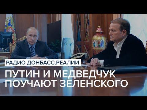 Путин и Медведчук поучают Зеленского | Радио Донбасс.Реалии