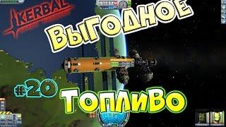 kerbal Space Program 1.1 #20 Переработка руды в топливо