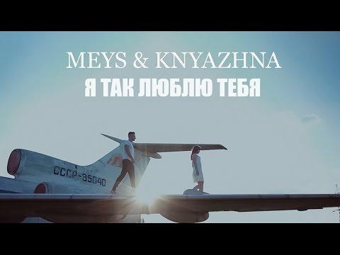 Смотреть клип Meys & Knyazhna - Я Так Люблю Тебя