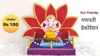 Best Ganpati Decoration Idea for Home under Rs 100 |Lotus Flower Makhar Ganesh Decor-3