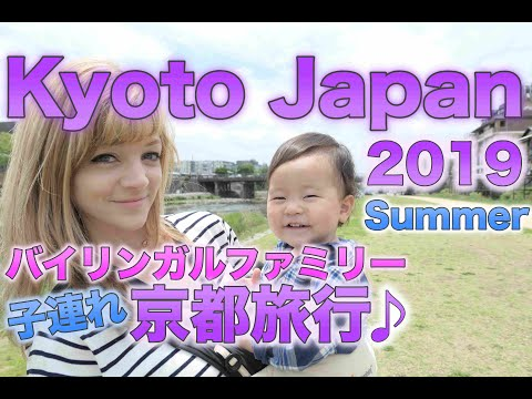 【japan-family-trip】kyoto-summer-trip-vlog-2019♪-arashiyama,-gion,-ponto-chō-travel-with-baby♪
