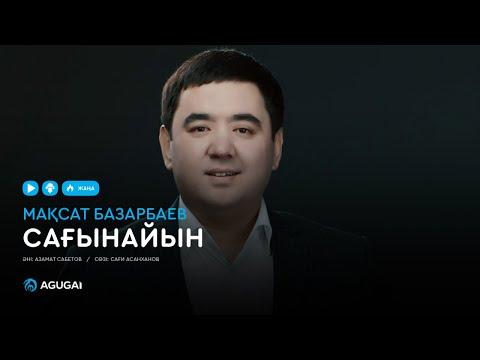 Мақсат Базарбаев - Сағынайын Аудио