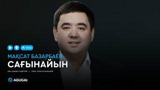 Мақсат Базарбаев - Сағынайын (аудио)